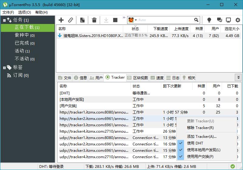 uTorrent3.5.5 Bittorrent客户端