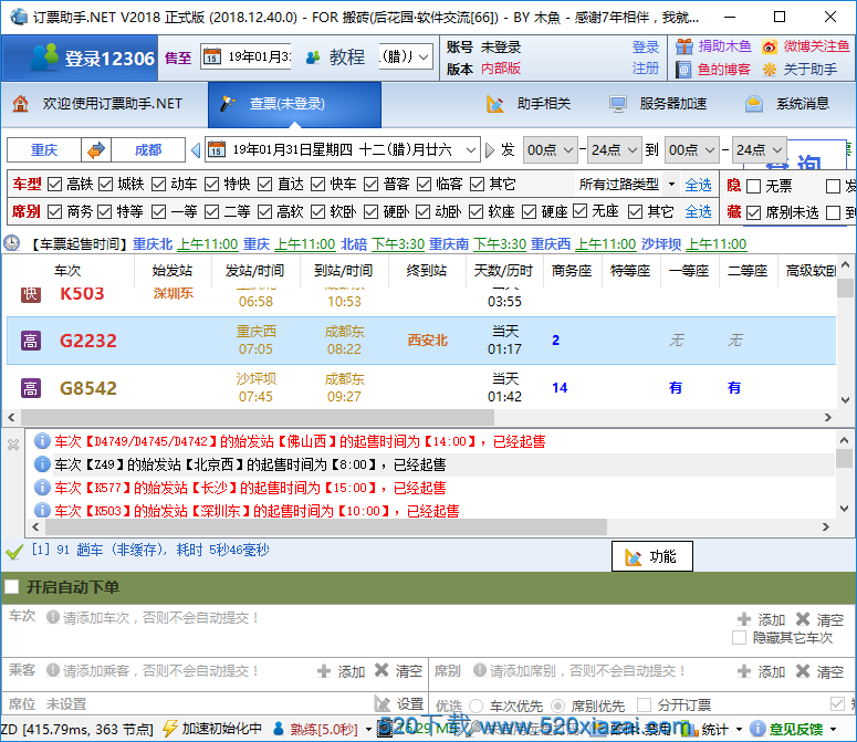订票助手NET版v12.30 12306抢票软件
