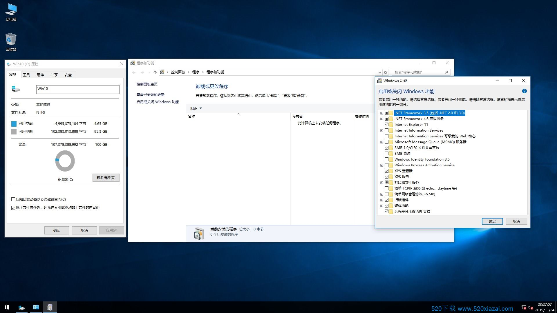 Win10LTSB2016 windows10精简版