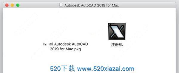 AutoCAD2019mac AutoCAD破解版mac