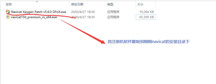 Navicatv15.0.21 Navicat中文破解版