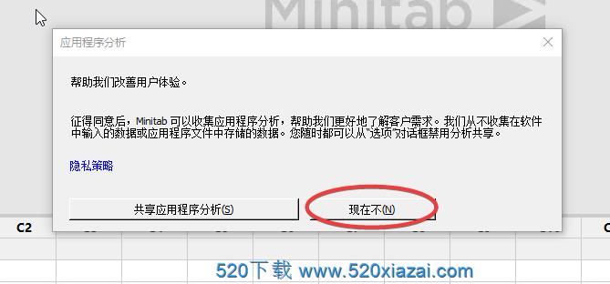 Minitab19.2020.1 Minitab