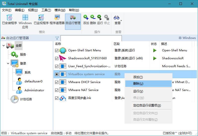 Total Uninstall7.0.0 软件安装监视工具