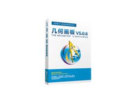Sketchpad V5.06 几何画板中文特别版