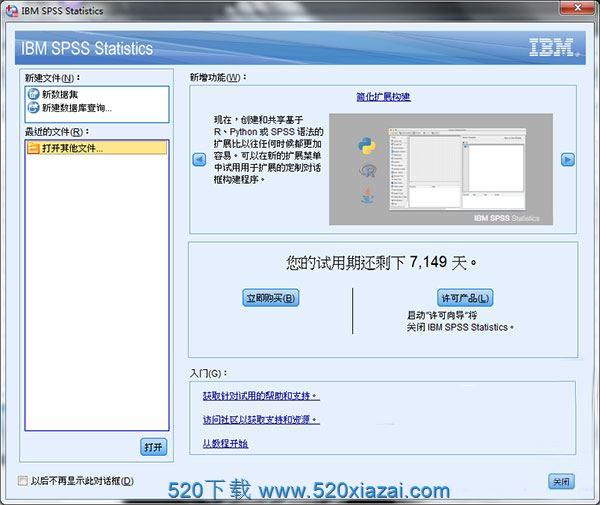 IBM SPSS Statistics25.0 统计软件