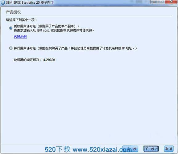 IBM SPSS Statistics25.0 SPSS