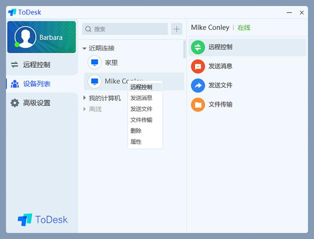 ToDesk 2.1.5官方最新版免费好用远程控制软件