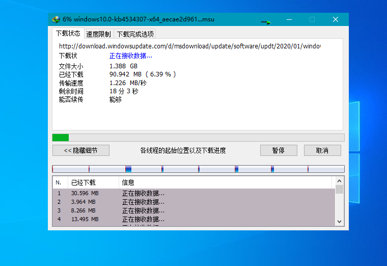Internet Download Manager 6.38.17 免激活特别版
