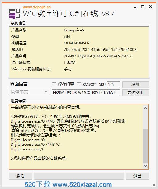 Windows 10 数字激活C#版v3.7 Win10数字权利获取工具