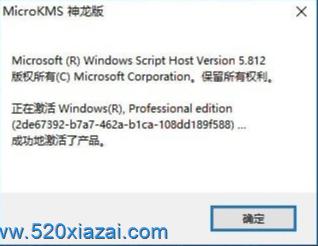 MicroKMS 神龙版v20.09最新去广告版 下载