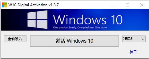 W10 Digital Activationv1.4.1 windows激活