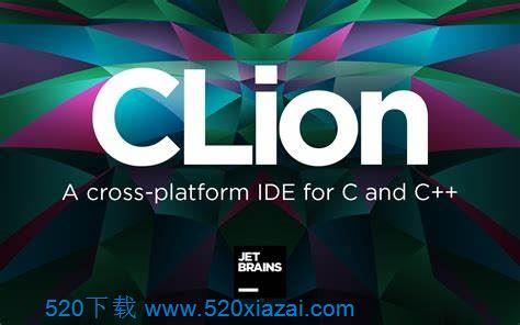 CLion 2018.2.7 附注册激活特别版 免费下载
