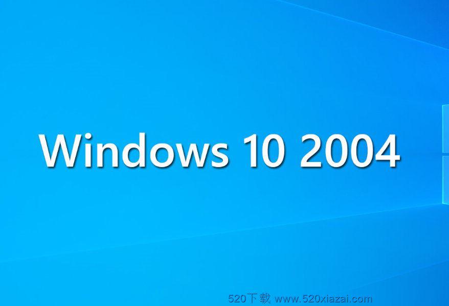 Windows 10 消费版 2004正式版 64位  简体中文 免费下载