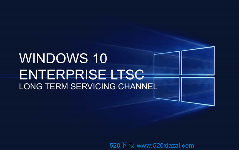 Windows10 LTSC Win10 LTSC 64位官方