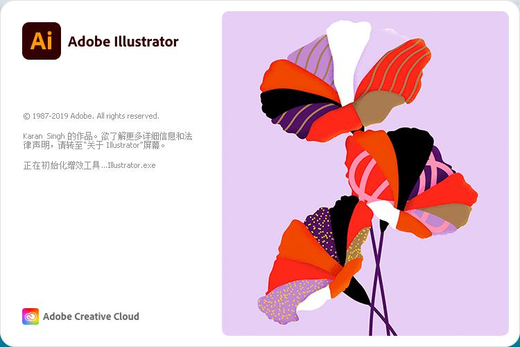 Illustrator2021破解版 Illustrator 2021百度网盘下载