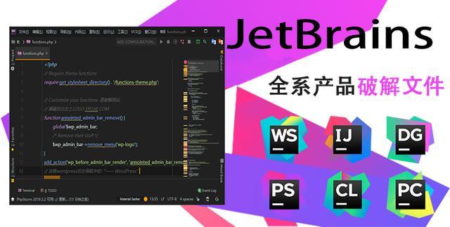 JetBrains2019.3.2全系列及以下版本破解激活工具