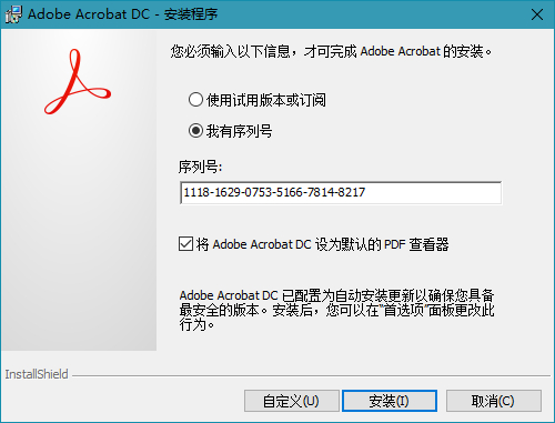 Acrobat PRO DC 2020 专业破解版免费下载