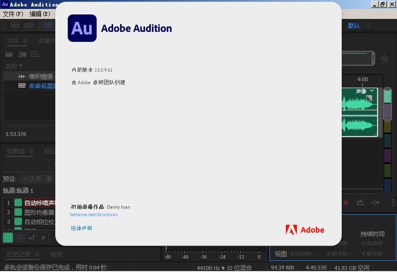 Audition 2020 v13.0.9 简体中文绿色特别版 免费下载
