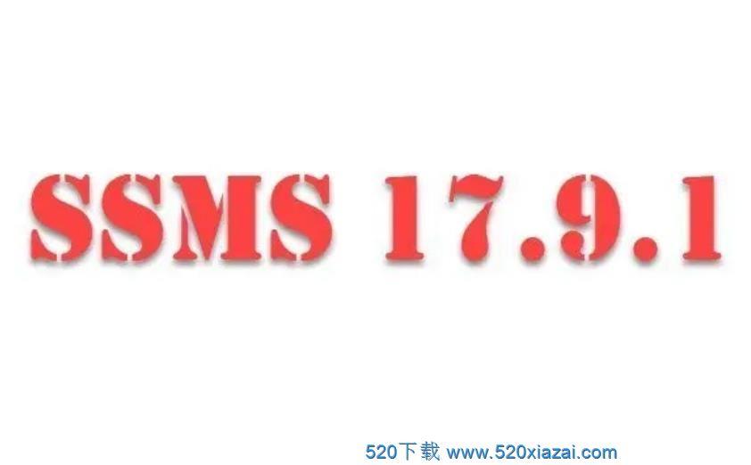 SQL Server Management Studio 17.9.1 多国语言 版下载