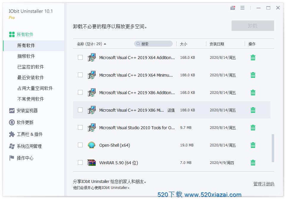 IObit Uninstaller10.2.0.15 卸载程序工具