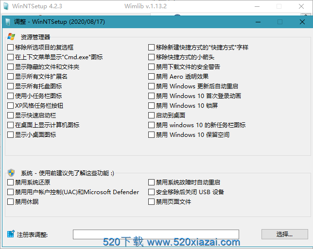 WinNTSetup4.2.4 WinNTSetup最新版