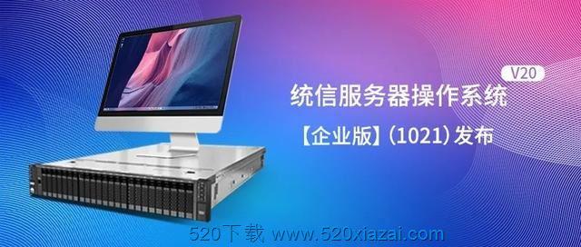 统信UOS V20 企业版1021(intel/海光/兆芯/龙芯/mips64el/鲲鹏/飞腾/申威)