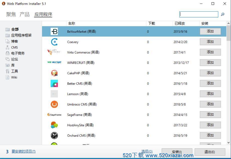 Web Platform Installer 5.1最新中文版下载