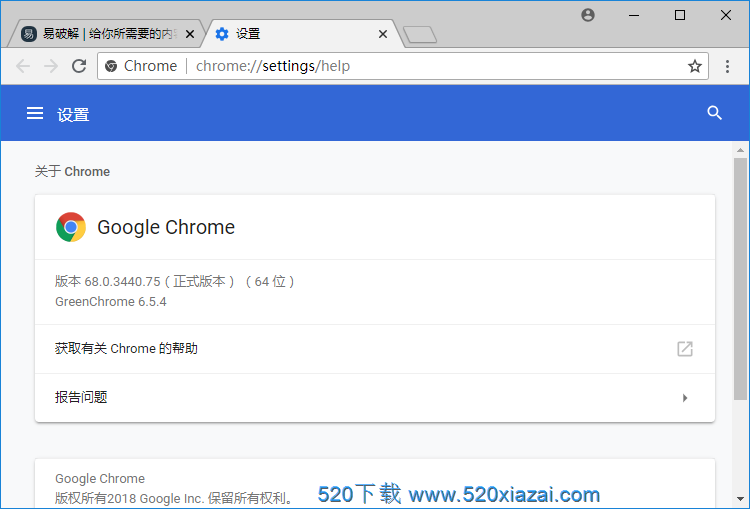 谷歌浏览器88.0.4324.150 谷歌浏览器V87 32位