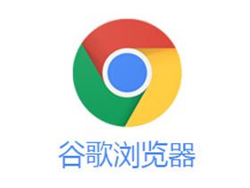 谷歌浏览器 V85 绿色便携增强版 下载