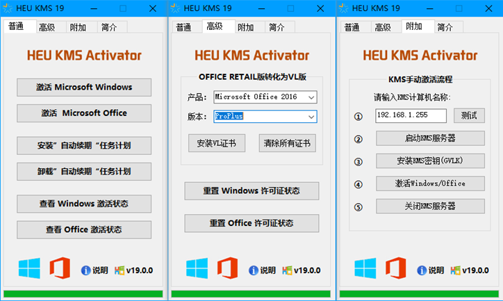 HEU KMS Activator 19.6.4 中文绿色便携版下载