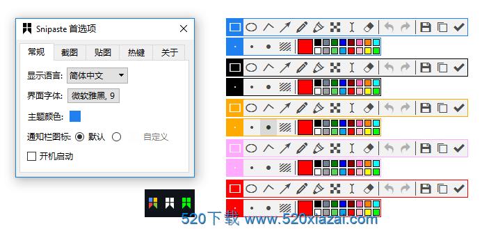 Snipastev2.5.6 Snipaste特别版下载