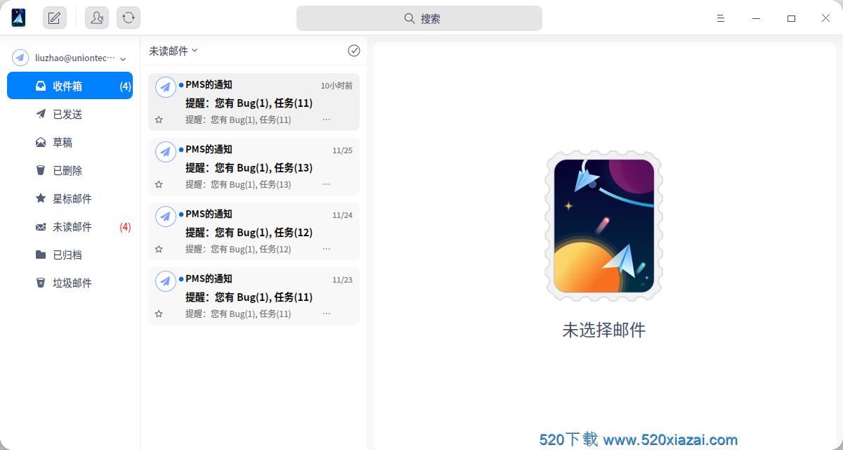 UOSV20个人版1030 统信UOS20个人版激活工具