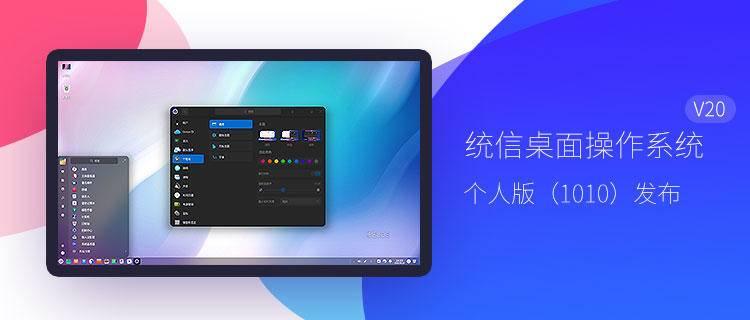 统信UOS V20 个人正式版(1010) 自动激活 免费下载