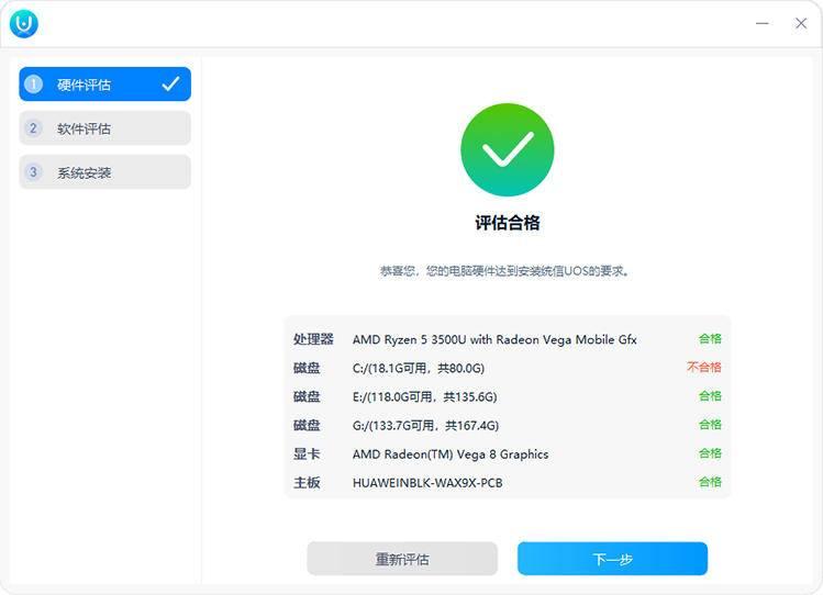 UOSV20个人版1010 统信UOS V20正式版