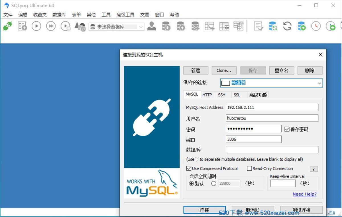Sqlyog 12.2.6 中文注册特别版免费下载(附密钥)