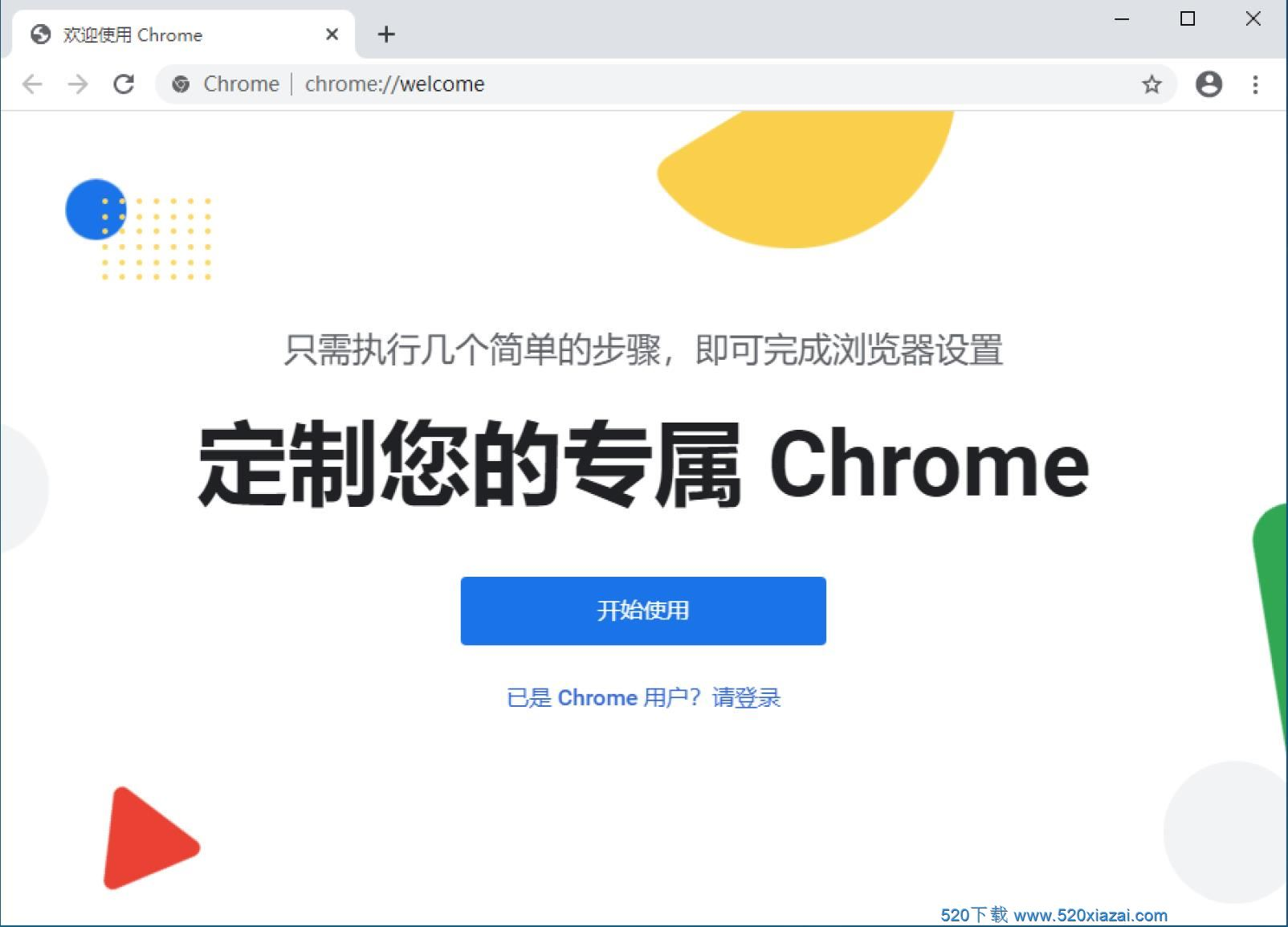 谷歌浏览器88.0.4324.150 谷歌浏览器87mac