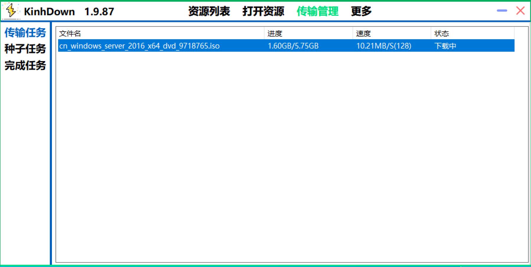 KinhDown2.5.35最新版 KinhDown天翼云盘