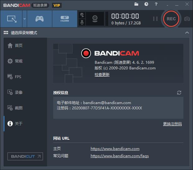 Bandicam 4.6.3 绿色便携免激活VIP特别版免费下载