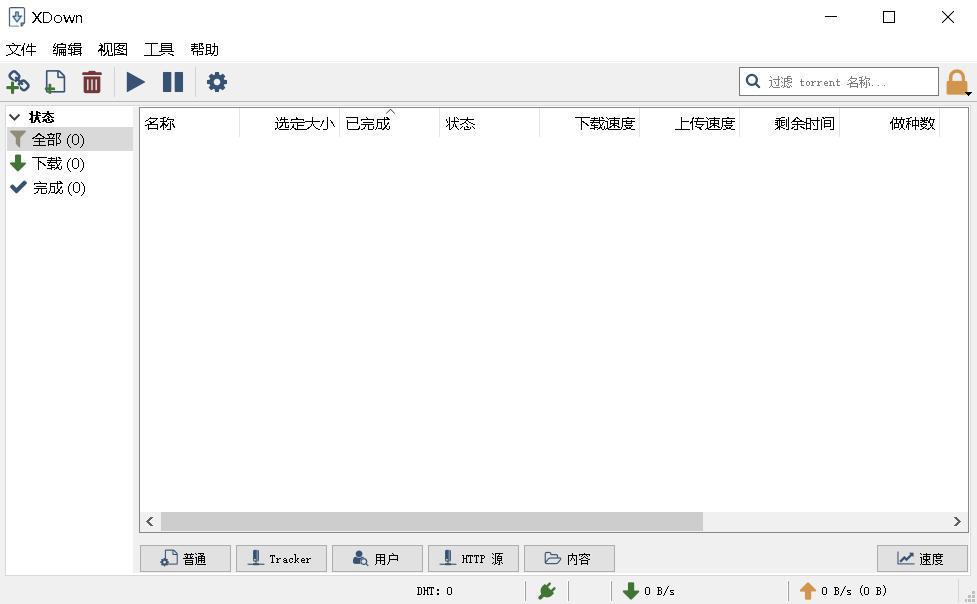 Xdown2.0.1.2 Xdown 2.0.1.2最新版