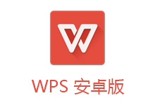 WPS Office v12.9.4 Android 去广告高级解锁版