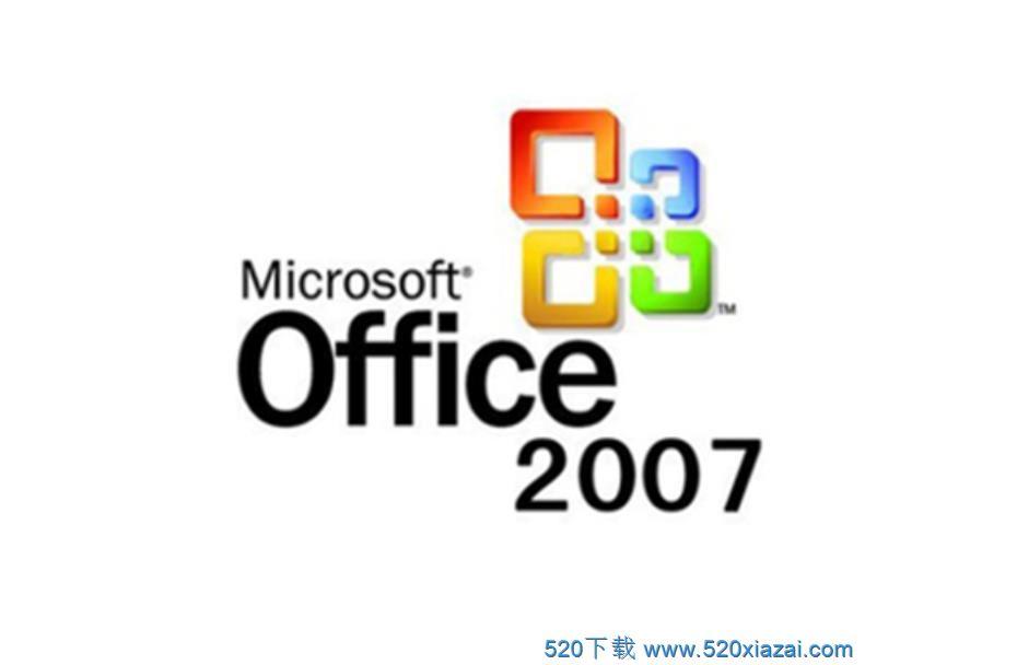 Office 2007 绿色精简便携版四合一免激活下载