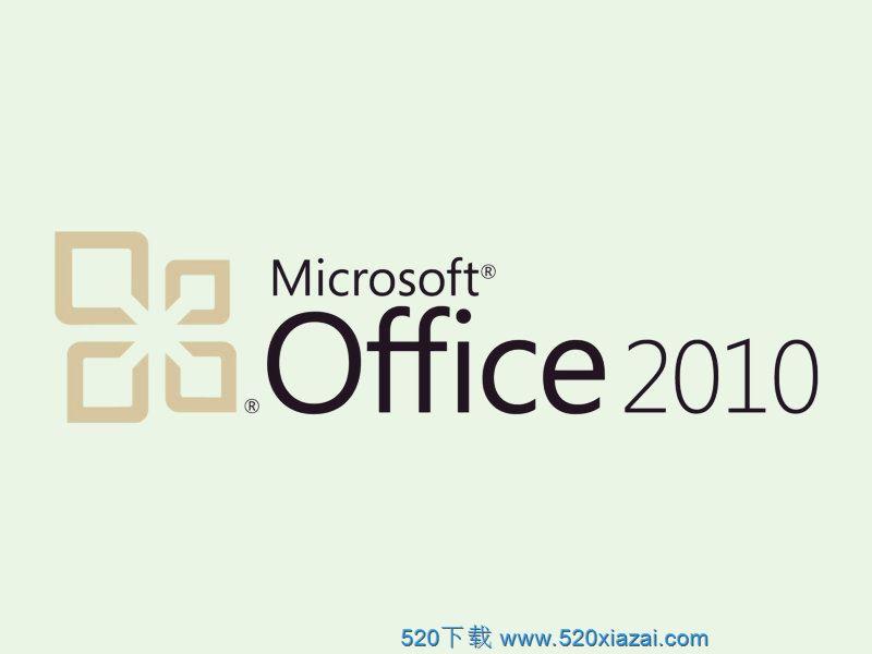 Office 2010 绿色精简便携版四合一免激活下载