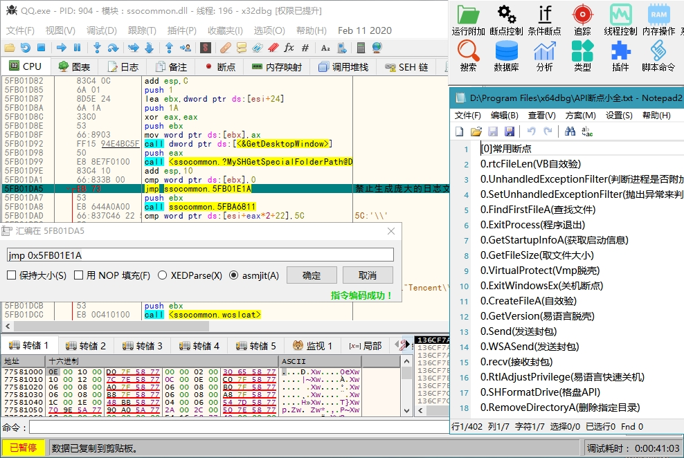 反汇编逆向神器 x64dbg 2020.11.12 中文版下载