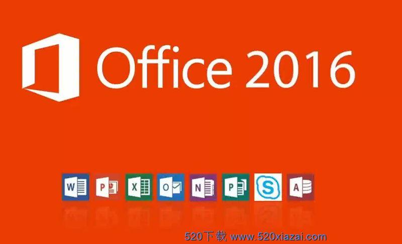 Office 2016 绿色精简便携版四合一下载