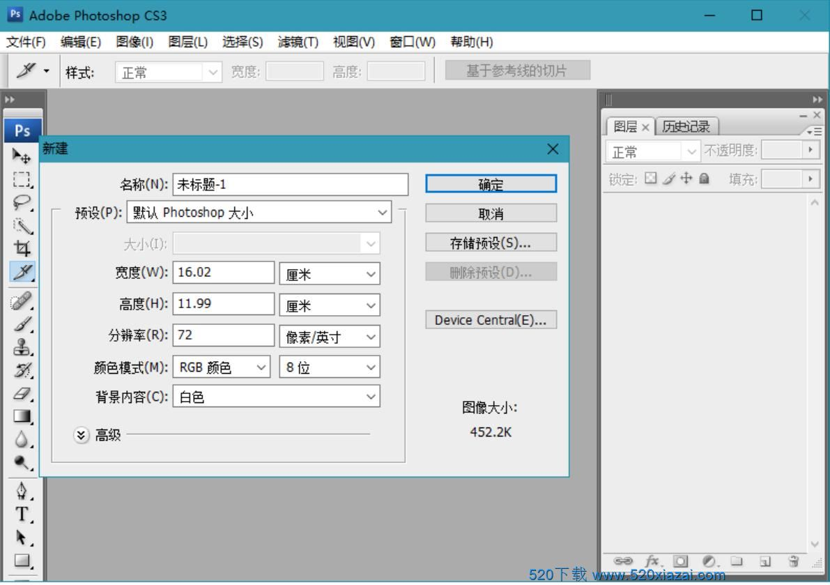 Photoshop CS3 v10.0 绿色精简版便携版下载