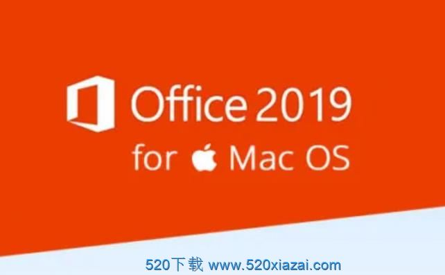 Office 2019 for Mac 破解注册激活工具补丁