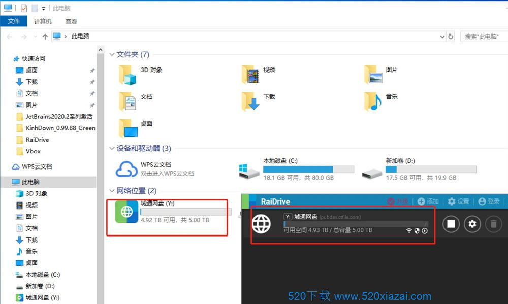 RaiDrive V1.7.1 免费版下载