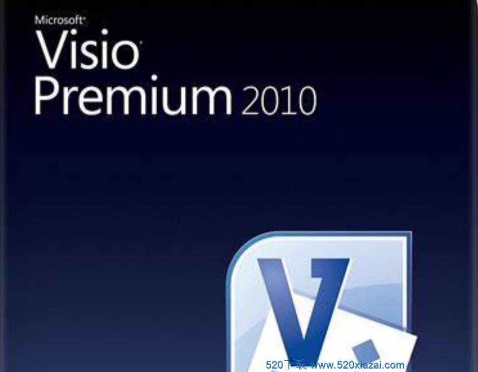 Microsoft Visio 2010 x64(64位) 中文版 含密钥 免费下载