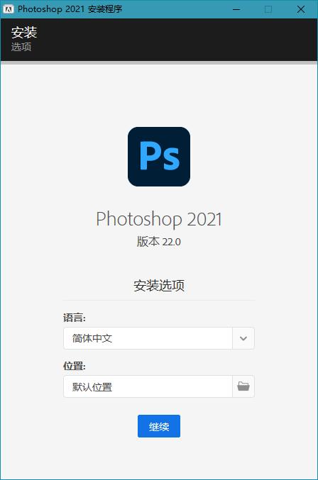 Photoshop2021破解版 Photoshop2021免激活