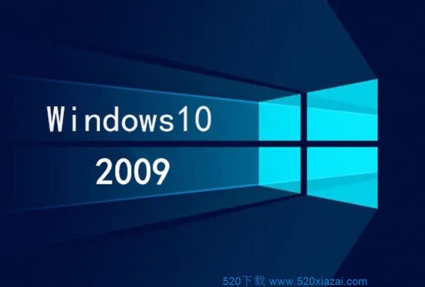 Win10V2009企业版 Win10企业版32位下载